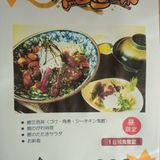 ☆鰹三昧1000円☆第二弾!!