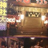 焼津''荒祭り''12日13日