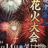 焼津海上花火大会 14日