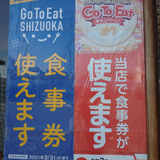 26日よりGo to eat キャンペーンはじまります。