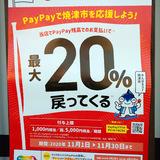 焼津市paypayキャンペーンはじまります!