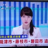 まん延防止等重点措置、15日(日)から焼津市追加地域に